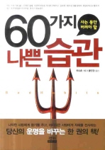 60가지 나쁜 습관