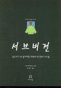 서브버전(CD1장포함)