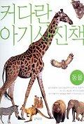 커다란 아기사진책:동물