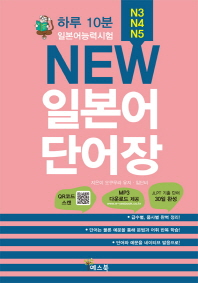 New 일본어 단어장(일본어능력시험 N3  N4  N5)