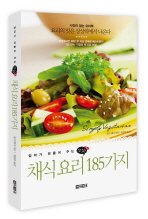 채식요리 185가지