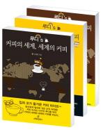 루디'S 커피의 세계 세계의 커피 세트