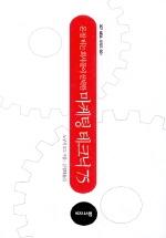마케팅 테크닉 75(돈 잘 버는 회사들이 선택한)(307 MBA 시리즈 1)