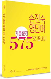 손진숙 영단어 기출문장 575로 끝내기(공단기) ///FF15-5