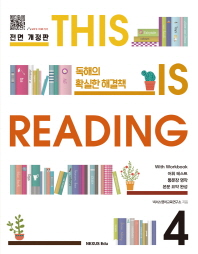 This is Reading. 4(2016)(전면개정판)