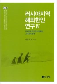 러시아지역 해외한인 연구. 4(동국대학교 대외교류연구원 연구총서 6)(양장본 HardCover)