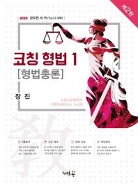 코칭 형법 1: 형법총론(2020)(2판)