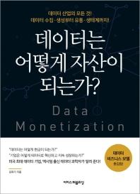 데이터는 어떻게 자산이 되는가?