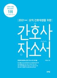 간호사 자소서(2021)(오직 간호대생을 위한)(개정판)