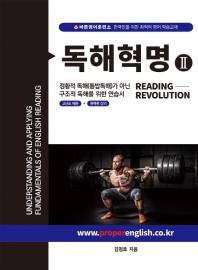 Reading Revolution(독해혁명). 2