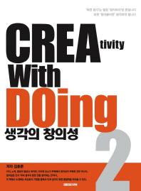 생각의 창의성. 2: Creativity with Doing