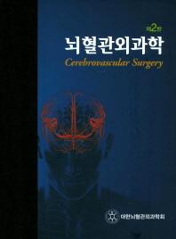 뇌혈관외과학(2판)(양장본 HardCover)
