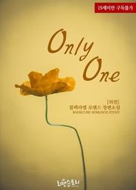 [무료] 온리 원 (Only One) (외전)