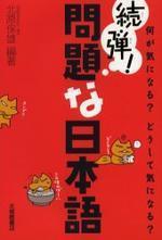問題な日本語 續彈! 문제있는 일본어. 속편