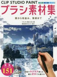 [보유]CLIP STUDIO PAINTブラシ素材集 雲から街竝み,質感まで