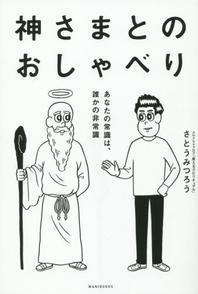 [보유]神さまとのおしゃべり あなたの常識は,誰かの非常識