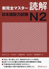 新完全マスタ -讀解 日本語能力試驗N2