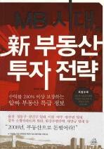 MB시대 신 부동산 투자 전략