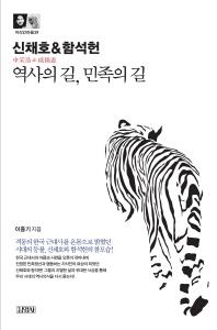 신채호&함석헌: 역사의 길 민족의 길