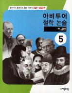 아비투어 철학논술. 5(초급편)(철학자가 들려주는 철학이야기 41-50)