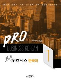 비즈니스 한국어. 1(프로)(CD1장포함)