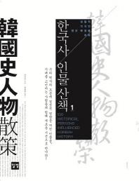 한국사 인물산책. 1(성찰적 지식인 청년 학생을 위한)