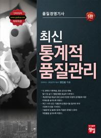 최신 통계적 품질관리(품질경영기사)(개정판 5판)