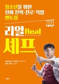 리얼(Real) 셰프(청소년을 위한 진짜 진학 진로 직업 멘토링 2)
