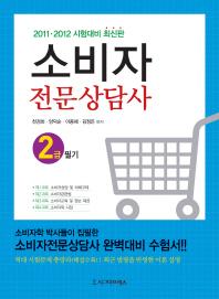 소비자 전문상담사 2급 필기(2011 2012)
