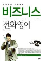 비즈니스 전화영어(박경원의 자신만만)(2판)(CD1장포함)(비즈니스 실무영어 시리즈)