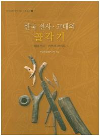 한국 선사 고대의 골각기(한강문화재연구원 자료총서 1)