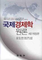 국제경제학원론