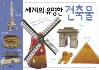 세계의 유명한 건축물