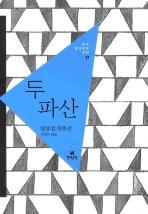 두 파산(한국현대문학전집 2)