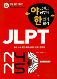 JLPT 신경향 실전 대비집 N4 N5(야금야금공부해 한번에합격)