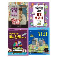 초등 필수 4학년 사회 필독서 세트(2019)(전4권)