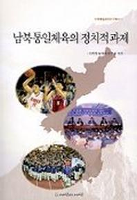 남북통일 체육의 정치적과제(민족통일 체육연구총서2)