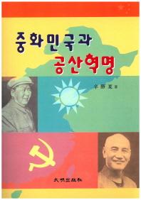 중화민국과 공산혁명