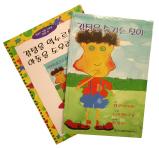 감정을 억누르는 아동을 도우려면 세트(마음이 아픈 아동을 위한 책)(스프링)(전2권)