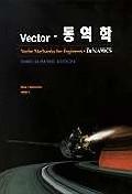 VECTOR-동역학(VECTOR MECHANICS FOR ENGINEERS-DYNAMICS)