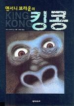 킹콩(앤서니 브라운의)
