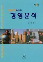 경영분석(기업가치 중심의)(3판)(양장본 HardCover)