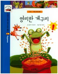 영리한 개구리(지혜나라 동화여행)(양장본 HardCover)
