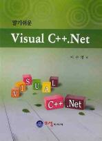 VISUAL C++. NET(알기쉬운)