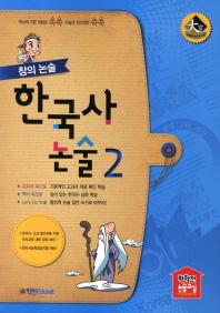 한국사 논술. 2(창의 논술)