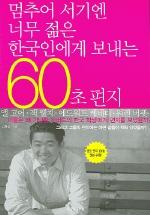 멈추어 서기엔 너무 젊은 한국인에게 보내는 60초 편지
