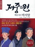 제중원 백정 의사 박서양