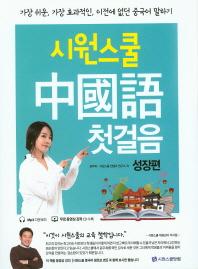 시원스쿨 중국어 첫걸음: 성장편(CD1장포함)
