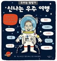 신나는 우주 여행(우리는 탐험가)