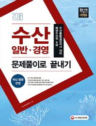 수산일반 경영 문제풀이로 끝내기(2018)